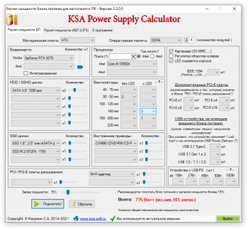 KSA Power Supply Calculator WorkStation v.2.2.0.0